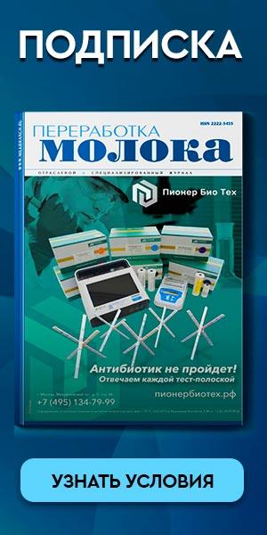 Справочник «Оборудование, ингредиенты иуслуги для молочной промышленности 2019»